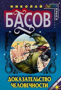 Николай Басов -Доказательство человечности