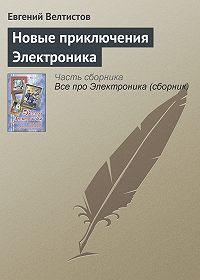 Евгений Велтистов -Новые приключения Электроника