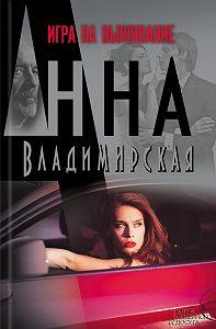 Анна Владимирская -Игра на выживание