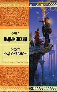Олег Ладыженский - Мост над океаном