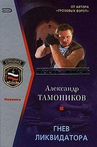 Александр Тамоников -Гнев ликвидатора