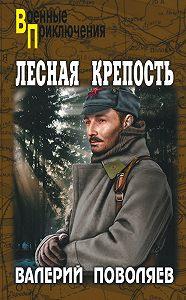 Валерий Поволяев -Лесная крепость