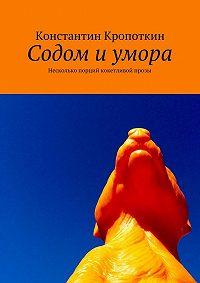 Константин Кропоткин -Содом и умора