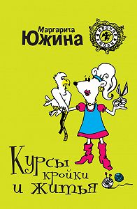 Маргарита Южина - Курсы кройки и житья