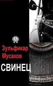 Зульфикар Мусаков -Свинец