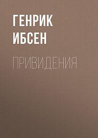 Генрик Ибсен -Привидения
