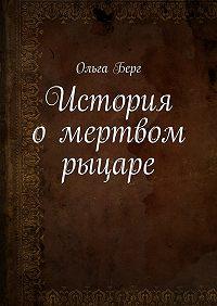 Ольга Берг -История омертвом рыцаре