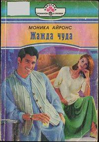 Моника Айронс - Жажда чуда