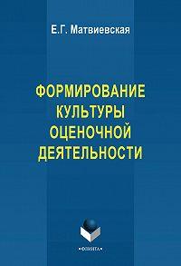 Е. Г. Матвиевская -Формирование культуры оценочной деятельности