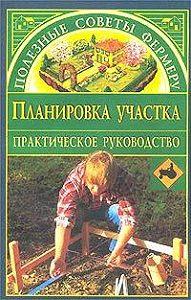 Наталья Иванова -Планировка участка