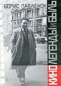 Борис Павленок -Кино. Легенды и быль