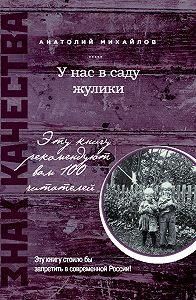 Анатолий Михайлов - У нас в саду жулики (сборник)