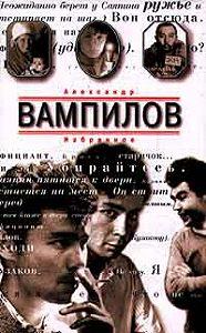 Александр Вампилов -Воронья роща