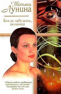 Татьяна Лунина -Когда забудешь, позвони