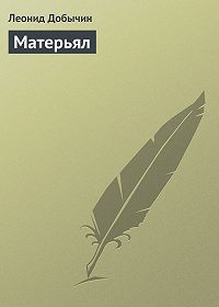 Леонид Добычин -Матерьял