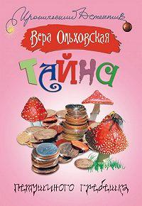 Вера Ольховская -Тайна петушиного гребешка