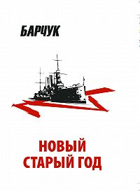 Дмитрий Барчук -Новый старый год. Антиутопия