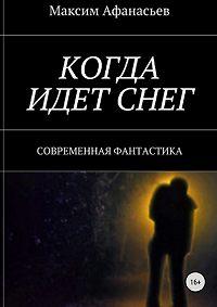 Максим Афанасьев -Когда идет снег