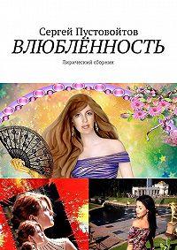 Сергей Пустовойтов -Влюблённость. Лирический сборник