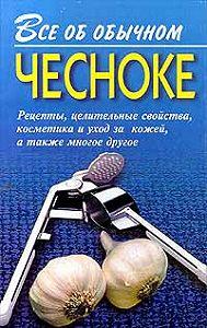 Иван Дубровин - Все об обычном чесноке