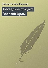 Норман Спинрад -Последний триумф Золотой Орды