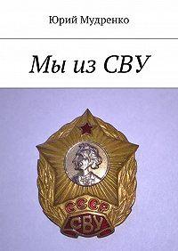 Юрий Мудренко -Мы из СВУ