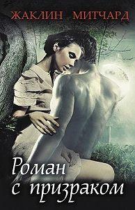 Жаклин Митчард -Роман с призраком