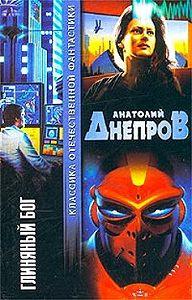 Анатолий Мицкевич - Глиняный бог