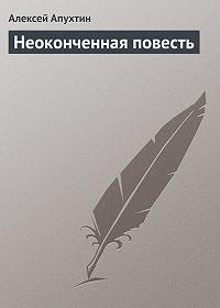 Алексей Николаевич Апухтин -Неоконченная повесть