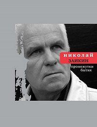 Николай Заикин -Промежутки бытия