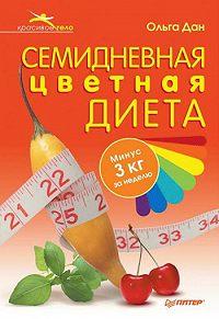 Ольга Дан -Семидневная цветная диета
