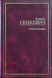 Генрик Сенкевич -Крестоносцы. Том 1