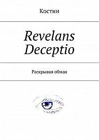 Костин -Revelans Deceptio. Раскрывая обман