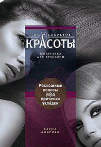 Елена Доброва -Роскошные волосы. Уход, прически, укладки