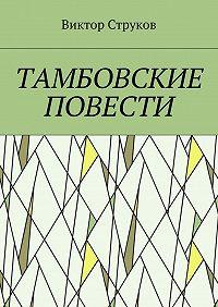 Виктор Николаевич Струков -Тамбовские повести