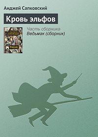 Анджей  Сапковский - Кровь эльфов