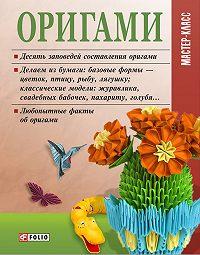 М. П. Згурская -Оригами