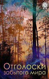 Константин Шаповалов -Отголоски забытого мира