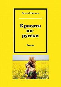 Виталий Новиков -Красота по-русски. Роман