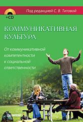 Коллектив Авторов -Коммуникативная культура. От коммуникативной компетентности к социальной ответственности
