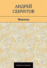 Андрей Сенчугов - Фантом