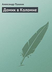 Александр Пушкин - Домик в Коломне