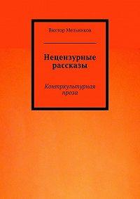 Виктор Мельников -Нецензурные рассказы. Контркультурная проза