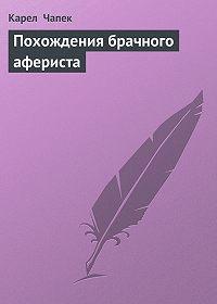 Карел  Чапек -Похождения брачного афериста