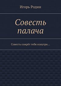 Игорь Родин - Совесть палача