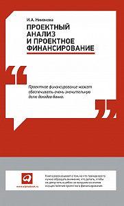 Ирина Никонова -Проектный анализ и проектное финансирование
