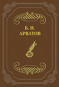 Борис Арватов -Страдающие бессилием