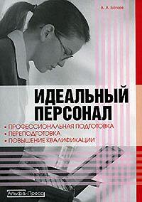 Андрей Батяев -Идеальный персонал – профессиональная подготовка, переподготовка, повышение квалификации персонала