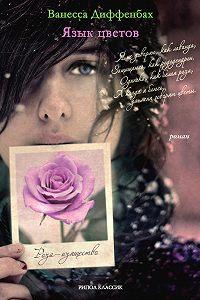 Ванесса Диффенбах -Язык цветов