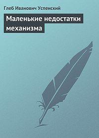 Глеб Успенский - Маленькие недостатки механизма
